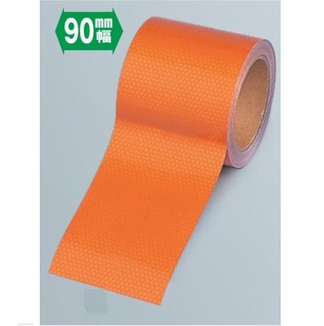高輝度反射テープ オレンジ無地 幅90mm×長さ10m 374-81