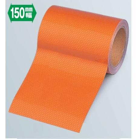 高輝度反射テープ オレンジ無地 幅150mm×長さ10m 374-82