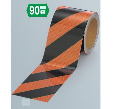高輝度反射テープ オレンジ/黒 幅90mm×長さ10m 374-84
