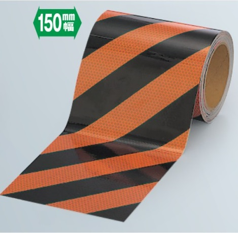 高輝度反射テープ オレンジ/黒 幅150mm×長さ10m 374-85