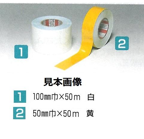 平滑床面用ラインテープ(屋内)白色/黄色 幅100mm×50m TP-131