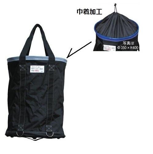 リフトバック 荷揚げ用バッグ 巾着加工φ450mm×H600mm 最大荷重約100kg 1個