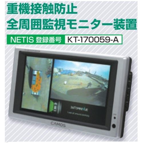 全周囲監視モニター装置 パノラマビュー 重機接触防止 安全作業支援システム NETIS登録商品 つくし工房