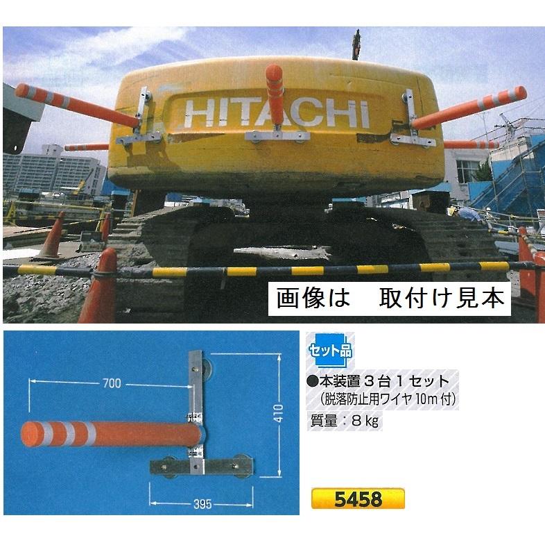 重機接触防止装置【送料無料】エスカルバー 建設用重機用 3台1セット つくし工房