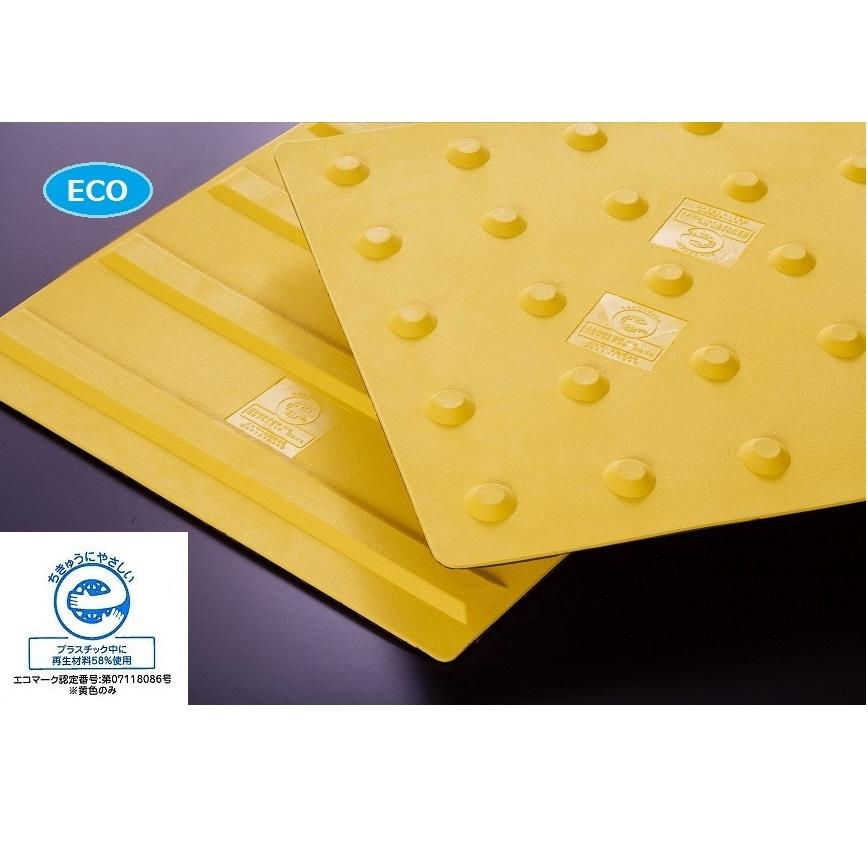 エコ点字パネル(再生エラストマー樹脂使用) 点字パネル 300×300 20枚セット
