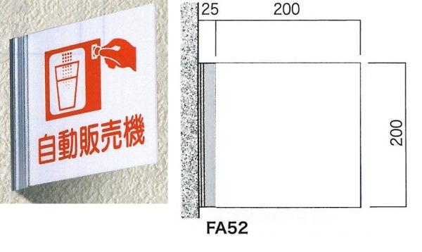 ピクトサイン  特注サイン オリジナルピクトサイン  突出しタイプ 200×225 GFY200
