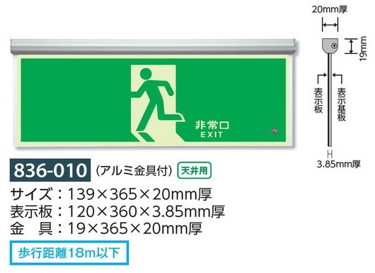高輝度蓄光式誘導標識 避難口誘導表示標識 天井用・アルミ金具付 836-010