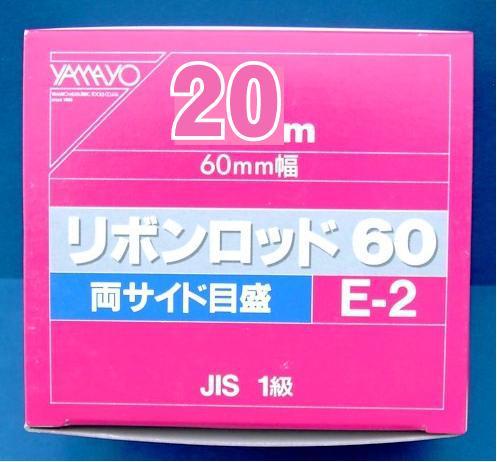 測量用 リボンテープ  リボンロッド 20m 60mm幅  両サイド目盛遠近両用 E-2
