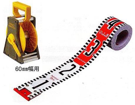 測量用 リボンテープ リボンロッド 20mケース付き  60mm幅  両サイド目盛遠近両用 E-2