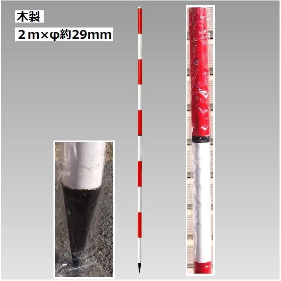 工事 事故 アイテム勢ぞろい 災害 スポーツ記録作成 驚きの値段で 証明に最適 木製ポール 2m直 20本セット 赤白20cmピッチ 測量用