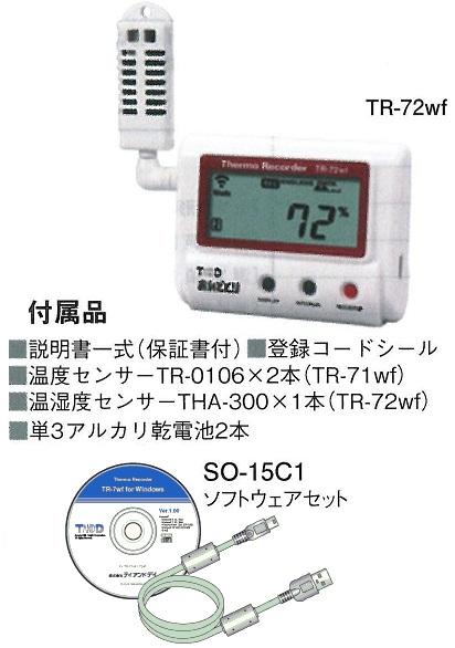 【送料無料】データロガー「おんどとり」 TR-72wf 温度・湿度記録計+ソフトウェアセットSO-15C1