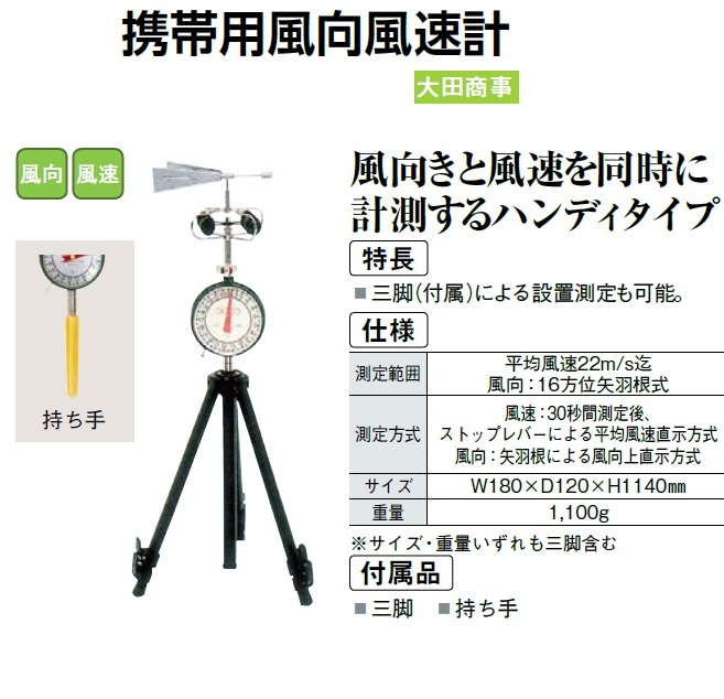 【送料無料】携帯用風向風速計 三脚付 OT-1004