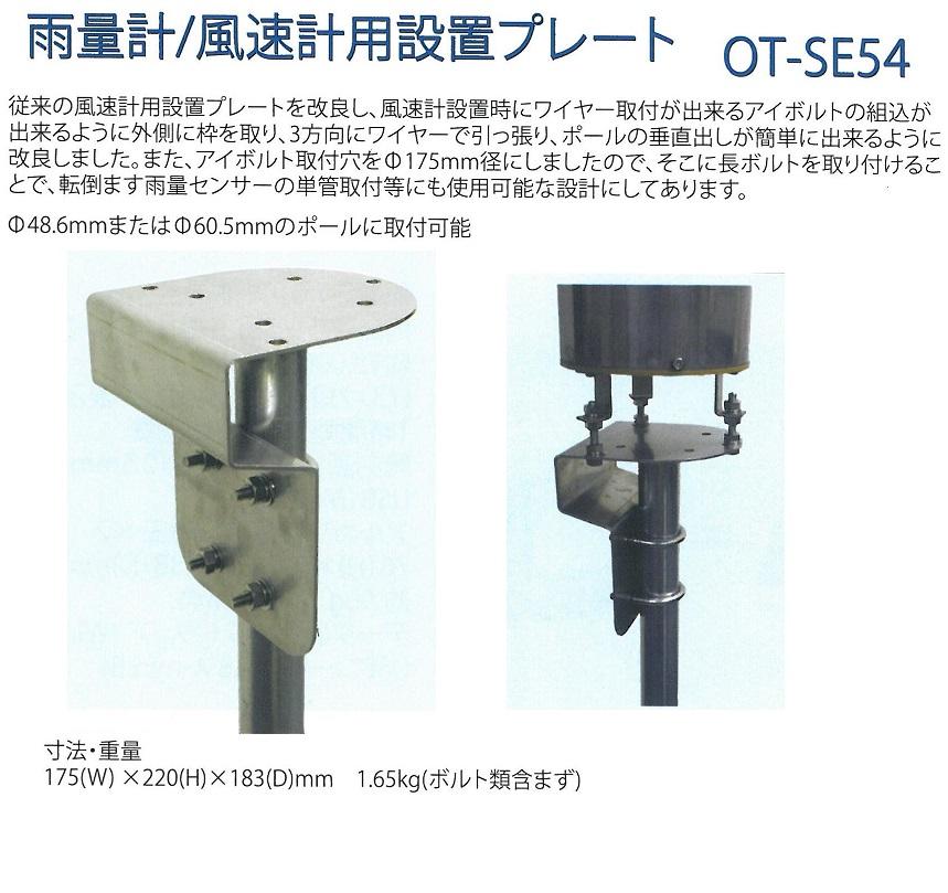 雨量計・風速計用設置プレート OT-SE54