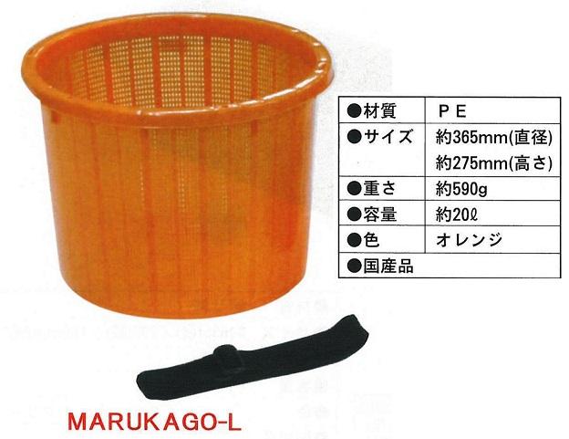 ベルト付き収穫カゴ L 20個セット オレンジ   農業用品 MARUKAGO-L
