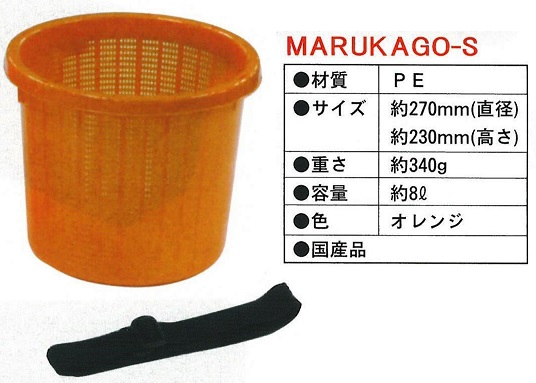 ベルト付き収穫カゴ S 20個セット オレンジ   農業用品 MARUKAGO-S