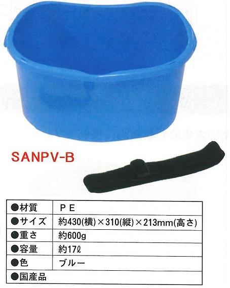 体にピッタリフィット 撒布 収穫桶 ベルト付 20個セット ブルー 農業用品 宅配便送料無料 SANPV-B 個人宅 全店販売中 代引不可