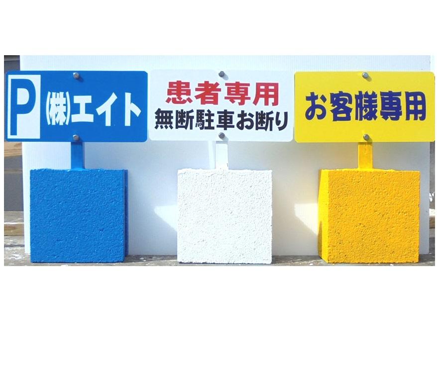置くだけOK カラー選べます 直営限定アウトレット 駐車場 並行輸入品 自立型ブロック看板 設置簡単 片面 文字入れレイアウト自由