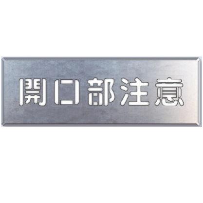 吹き付け用プレート「開口部注意」349-03A ユニット