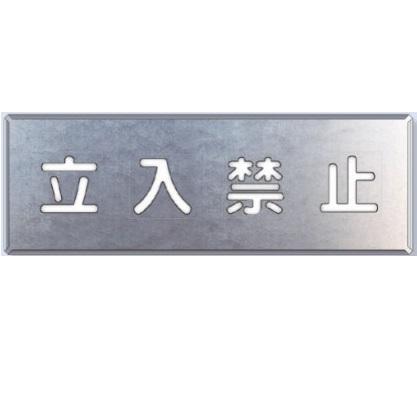 吹き付け用プレート「立入禁止」349-08A ユニット