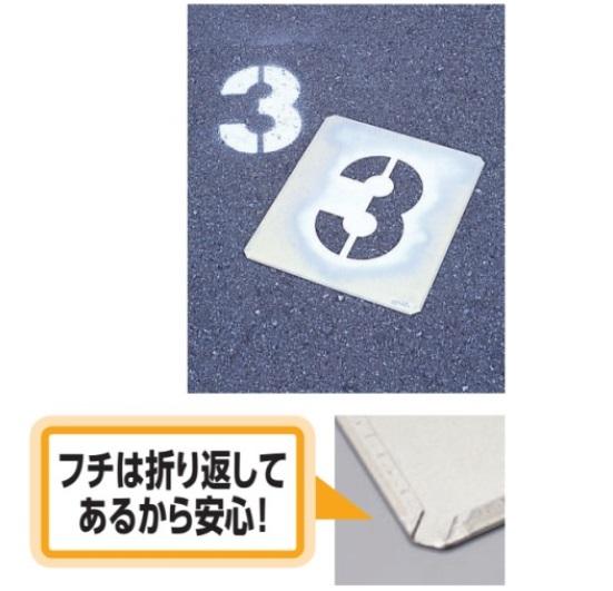 駐車場用番号表示路面吹き付け用プレート  「数字」 表示 小 10枚セット 349-06A