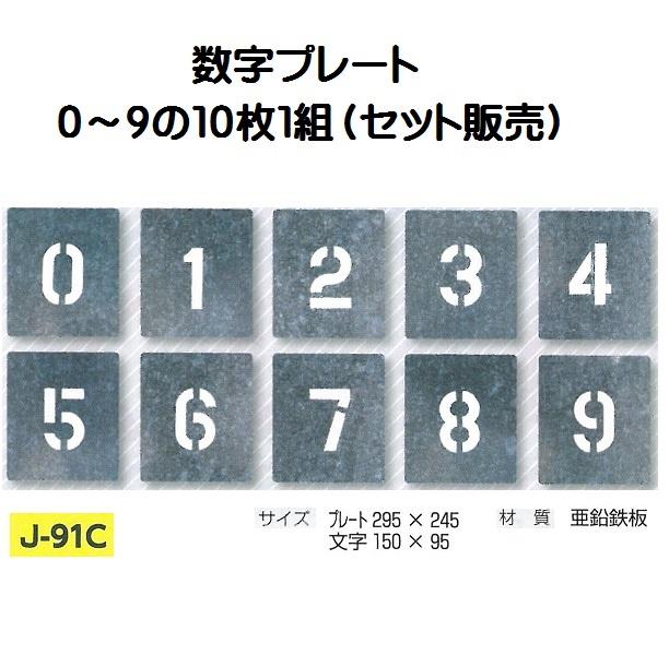 路面吹き付け用数字プレート 0~9  10枚セット 文字高 150 J-91C つくし