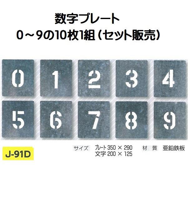 路面吹き付け用数字プレート 0~9  10枚セット 文字高 200 J-91D つくし