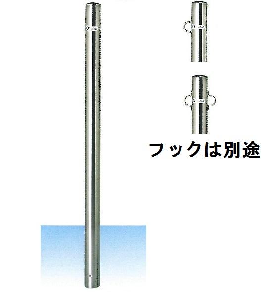 車止め サンキン メドーマルク ポストタイプ ステンレス製 固定式 フックなし φ60.5×L1100mm(全長) SP-6