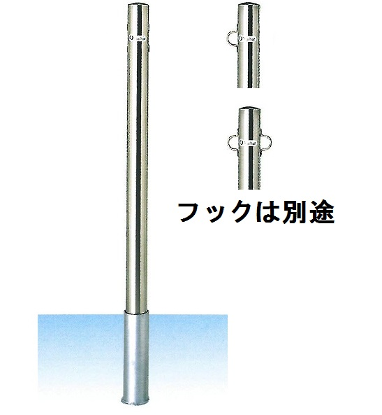 車止め サンキン メドーマルク ポストタイプ ステンレス製 差込式 φ60.5×L1100mm(全長) フックなし SP-6S