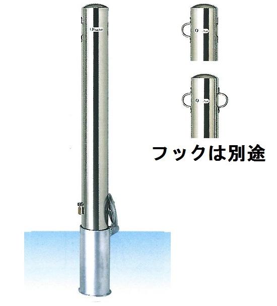 車止め サンキン メドーマルク ポストタイプ ステンレス製 差込式・フタ付25mm南京錠付 フックなし φ101.6×L1100mm(全長) SP-10SK
