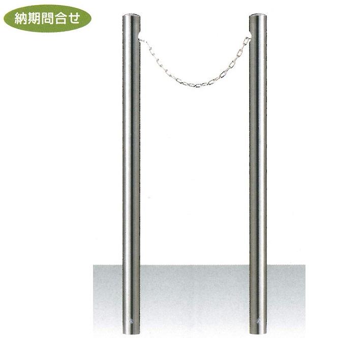 車止め(ポストタイプ)サンキン メドーマルク φ60.5×L1100mm(全長)クサリ内蔵(2m)+クサリ無し(端部)2本セット ステンレス製 固定式 SP-6CN SP-6CNT 納期確認商品