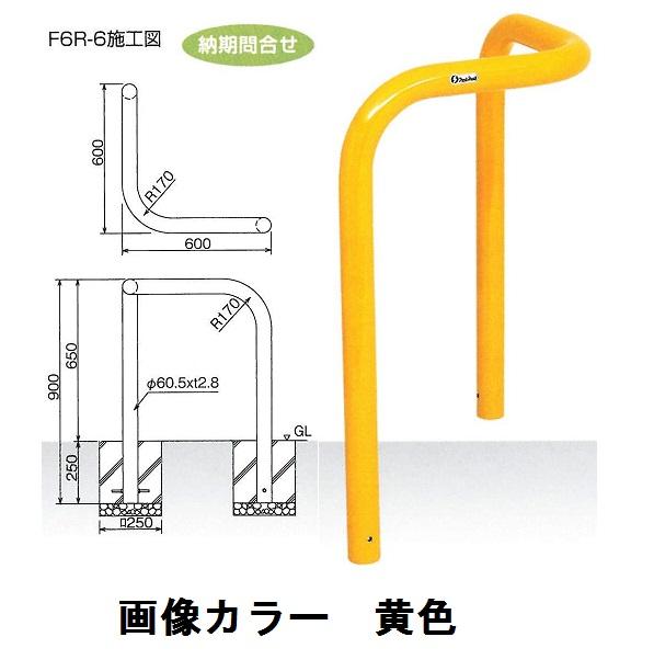 車止め サンキン メドーマルク コーナータイプ ガードパイプ 鉄製 固定式 φ60.5×W600×H650mm F6R-6 納期確認商品(大型商品)