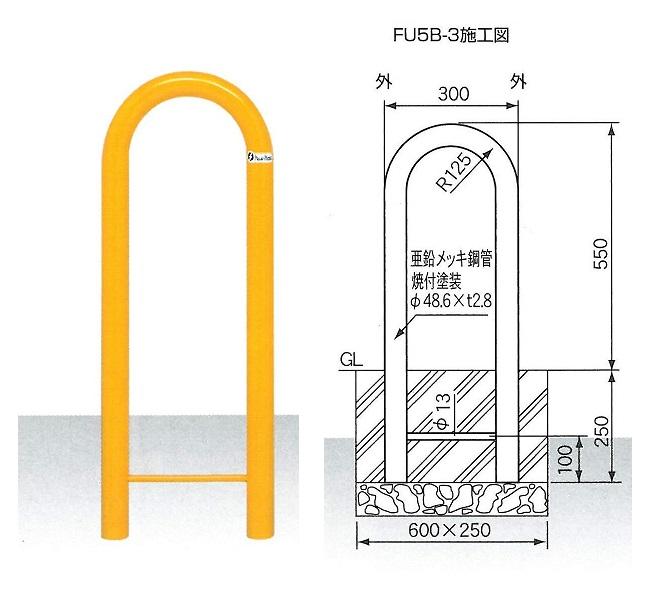 安全性と機能を重視したゲート型 車止め サンキン メドーマルク 春の新作 Uタイプ ガードパイプ 鉄製 φ48.6×W300×H550mm 個人宅配送不可 大型商品 代引き不可 FU5B-3 日本最大級の品揃え 固定式