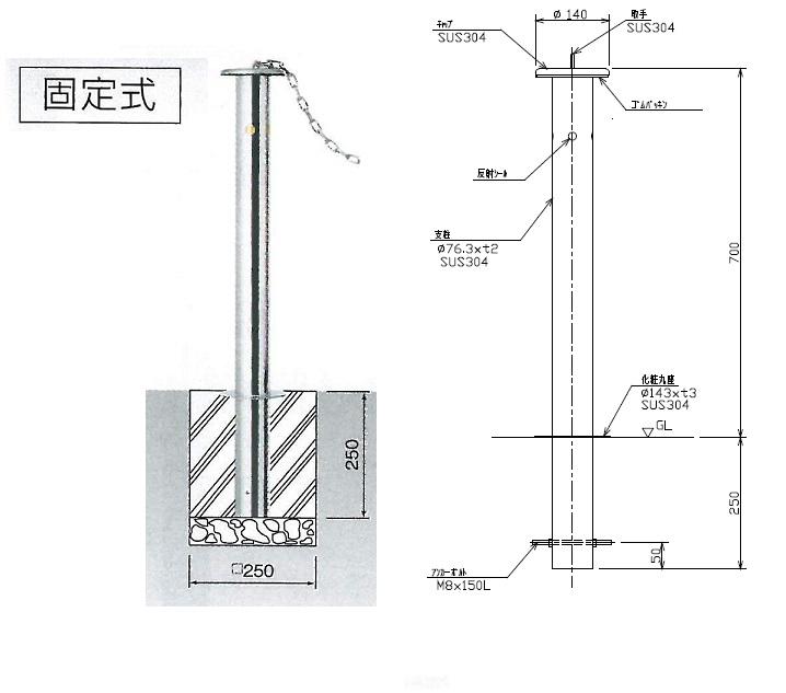 車止め サンキン メドーマルク キャップ付 クサリ頭部通し ステンレス製 固定式  φ76.3×H700mm(上部) JK-8