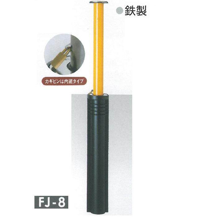 車止め サンキン メドーマルク 上下式(黄色) キャップ付 クサリ頭部通し 鉄製 25mm南京錠付 φ76.3×L700mm(上部) FJ-8