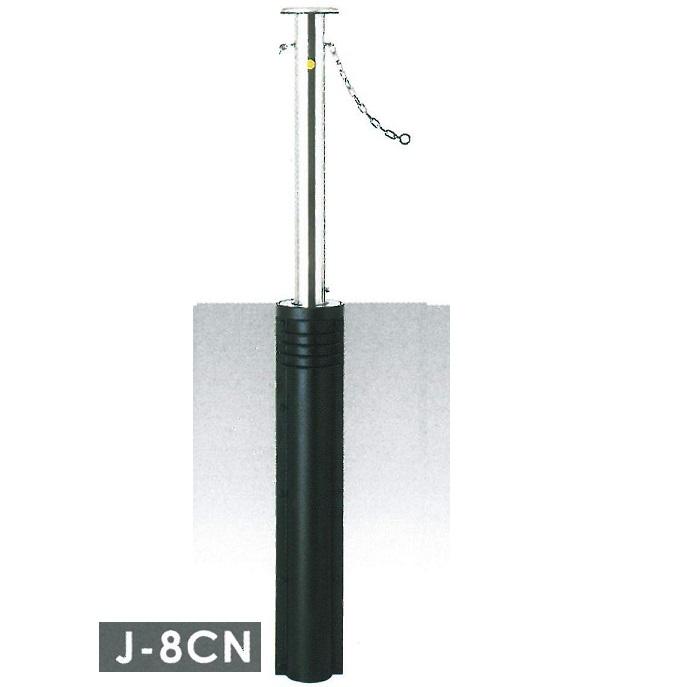 【送料無料】車止め サンキン メドーマルク キャップ付 クサリ内蔵型 ステンレス製 上下式  φ76.3×H700mm(上部) J-8CN