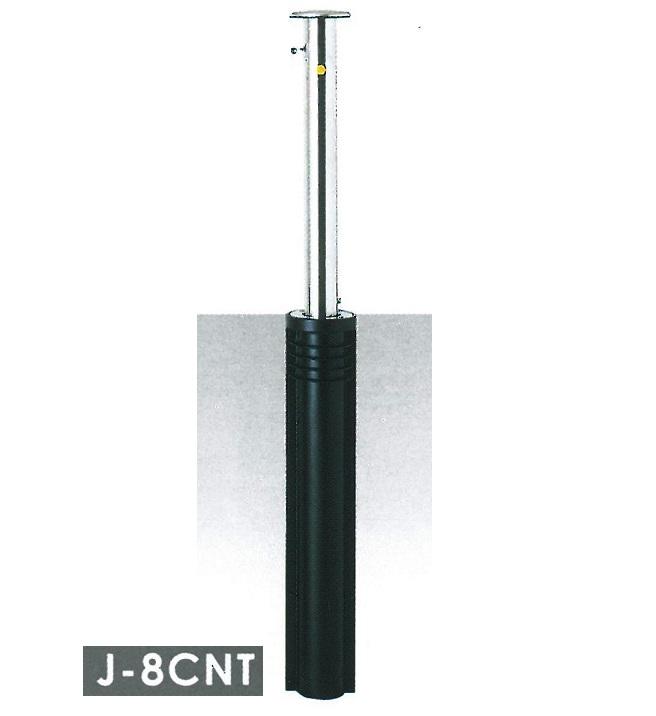 車止め サンキン メドーマルク キャップ付 端部(クサリ無し) ステンレス製 上下式  φ76.3×H700mm(上部) J-8CNT