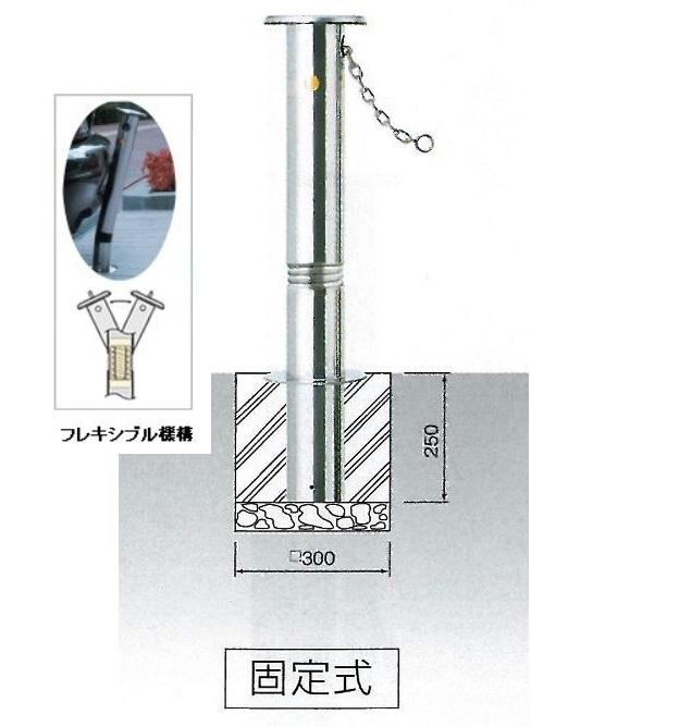 【送料無料】車止め サンキン メドーマルク キャップ付 クサリ内蔵型・スプリング付 ステンレス製 固定式  φ114.3×H700mm(上部) JK-11CNG