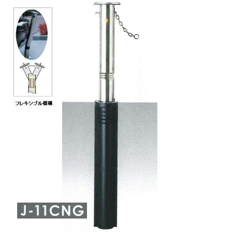 【送料無料】車止め サンキン メドーマルク キャップ付 クサリ内蔵型 ステンレス製 上下式・スプリング付  φ114.3×H700mm(上部) J-11CNG