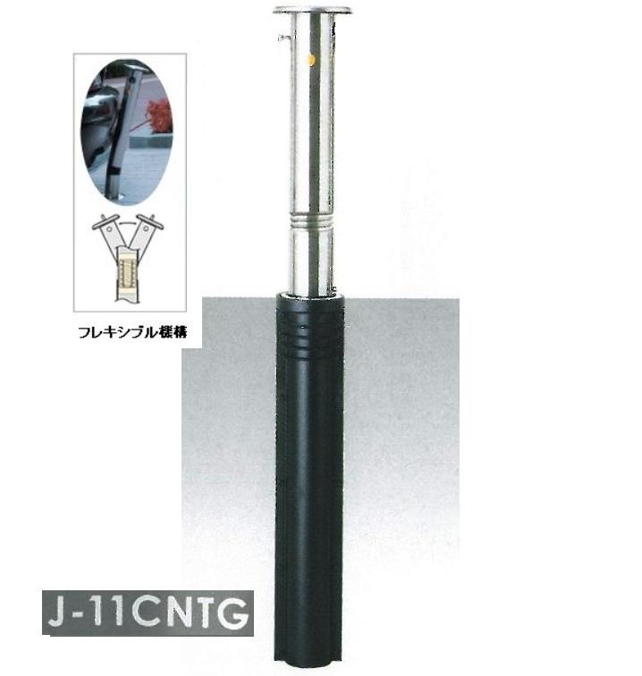 【送料無料】車止め サンキン メドーマルク キャップ付 端部(クサリ無し) ステンレス製 上下式・スプリング付  φ114.3×H700mm(上部) J-11CNTG