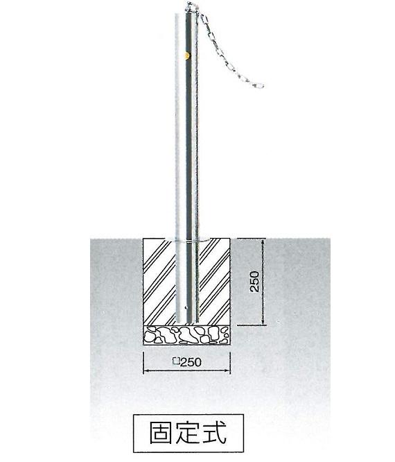 車止め サンキン メドーマルク キャップレス クサリ頭部通し ステンレス製 固定式  φ76.3×H700mm(上部) JNK-8