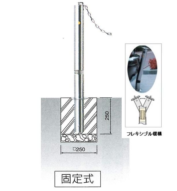 【送料無料】車止め サンキン メドーマルク キャップレス クサリ頭部通し・スプリング付 ステンレス製 固定式  φ76.3×H700mm(上部) JNK-8G