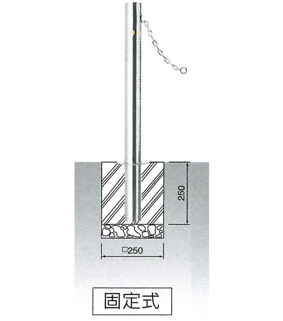 車止め サンキン メドーマルク キャップレス クサリ内蔵型 ステンレス製 固定式  φ76.3×H700mm(上部) JNK-8CN