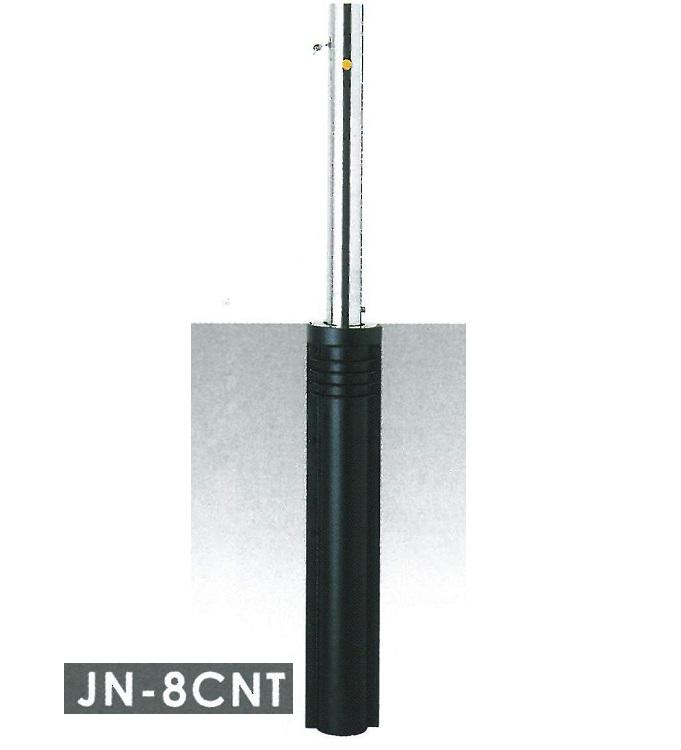 車止め サンキン メドーマルク キャップレス 端部(クサリ無し) ステンレス製 上下式  φ76.3×H700mm(上部) JN-8CNT