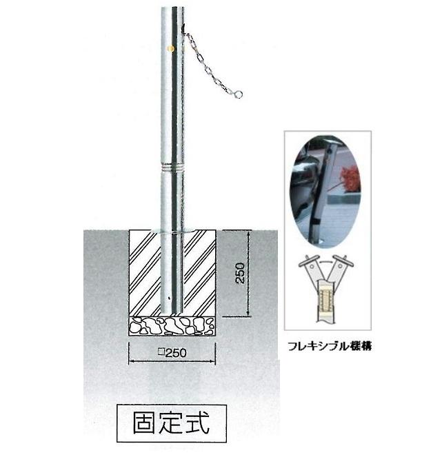 【送料無料】車止め サンキン メドーマルク キャップトレス クサリ内蔵型・スプリング付 ステンレス製 固定式  φ76.3×H700mm(上部) JNK-8CNG