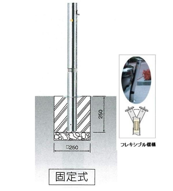 【送料無料】車止め サンキン メドーマルク キャップレス クサリ無し(端部) ステンレス製 固定式・スプリング付  φ76.3×H700mm(上部) JNK-8CNTG