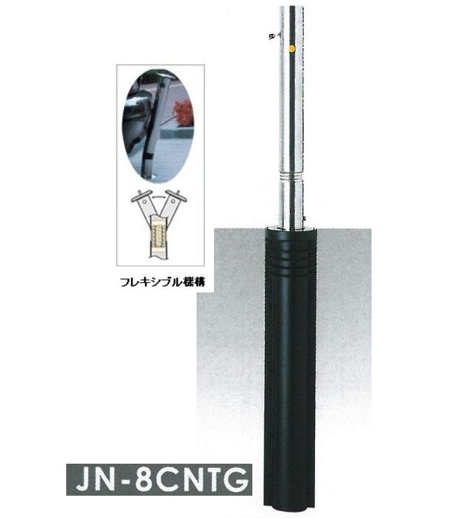 【送料無料】車止め サンキン メドーマルク キャップレス 端部(クサリ無し) ステンレス製 上下式・スプリング付  φ76.3×H700mm(上部) JN-8CNTG