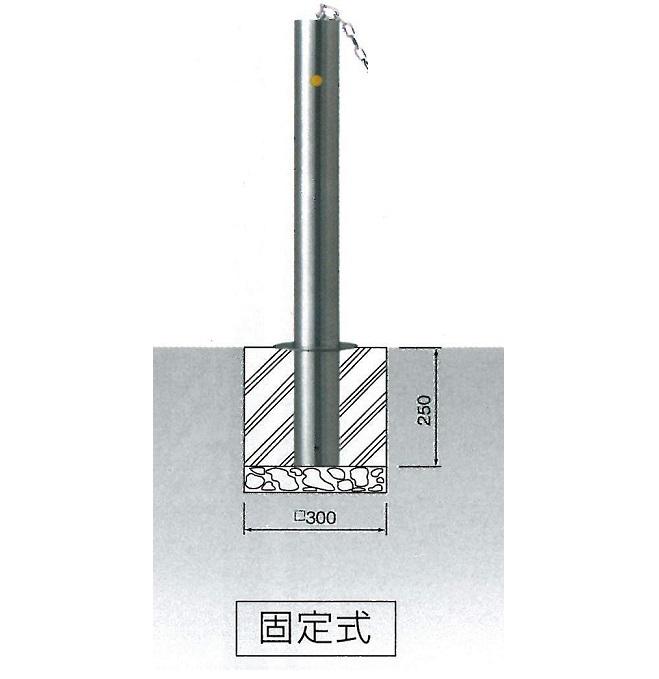 【送料無料】車止め サンキン メドーマルク キャップレス クサリ頭部通し ステンレス製 固定式  φ114.3×H700mm(上部) JNK-11