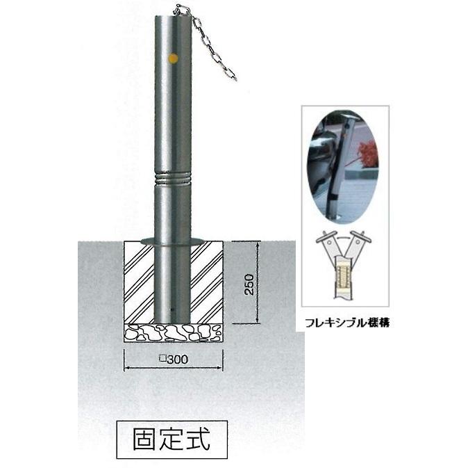【送料無料】車止め サンキン メドーマルク キャップレス クサリ頭部通し・スプリング付 ステンレス製 固定式  φ114.3×H700mm(上部) JNK-11G