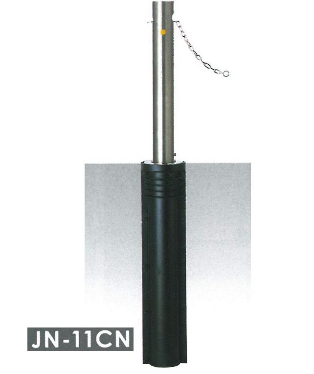 【送料無料】車止め サンキン メドーマルク キャップレス クサリ内蔵型 ステンレス製 上下式  φ114.3×H700mm(上部) JN-11CN