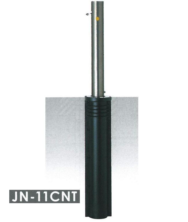 【送料無料】車止め サンキン メドーマルク キャップレス 端部(クサリ無し) ステンレス製 上下式  φ114.3×H700mm(上部) JN-11CNT